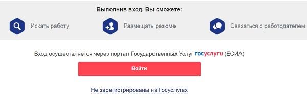 lichnyj-kabinet-na-sajte-rabota-v-rossii-registratsiya-s-pomoshhyu-servisa-gosuslugi-preimushhestva-portala-2.jpg
