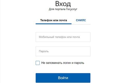 lichnyj-kabinet-na-sajte-rabota-v-rossii-registratsiya-s-pomoshhyu-servisa-gosuslugi-preimushhestva-portala-3.jpg