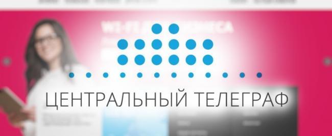 lichnyj-kabinet-tsentralnyj-telegraf-kak-poluchit-dostup-i-polzovatsya.jpg