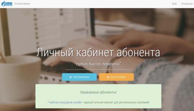 mezhregiongaz-saratov-ofitsialnyiy-sayt.jpg