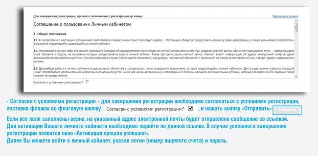 gorgaz-saratov-ofitsialnyiy-sayt.jpg