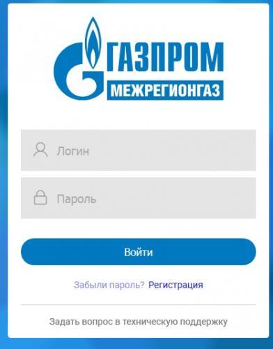 mezhregiongaz-cheboksaryi-ofitsialnyiy-sayt.jpg