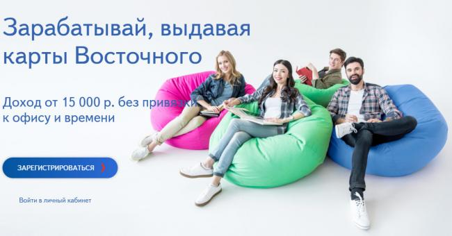 lichnyy-kabinet-agenta-vostochnyy-bank-1.jpg