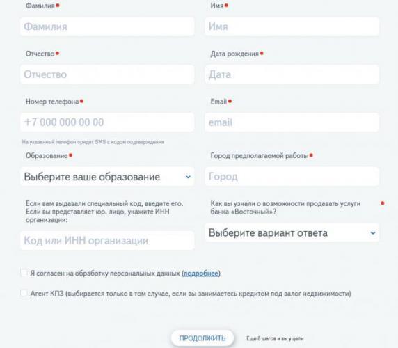 lichnyy-kabinet-agenta-vostochnyy-bank-2.jpg
