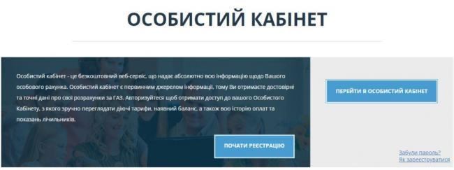 odessagaz-cabinet-2-1024x383.jpg
