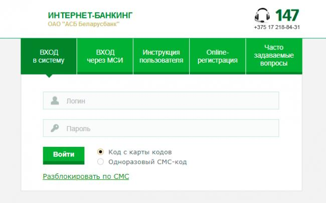 glavnaya-stranitsa-internet-bankinga.png