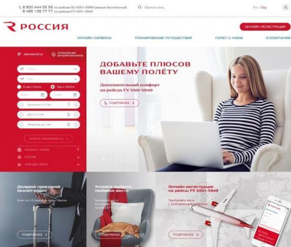 rossiya-avia1.jpg