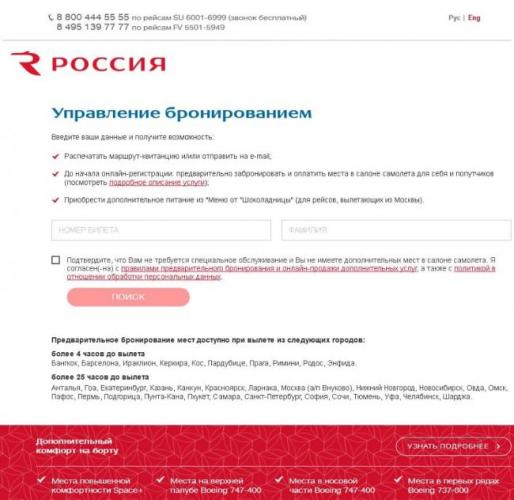 rossiya-avia3.jpg