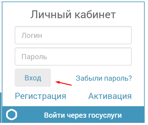 lichnyy-kabinet-gosuslugi.png
