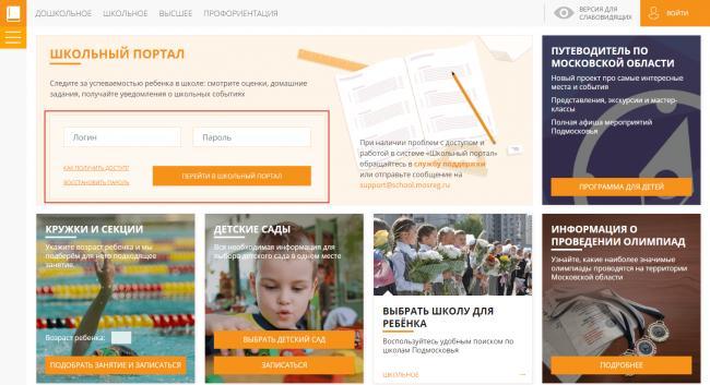 shkolnyi-portal-1.png