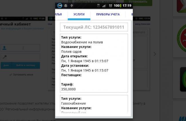 ric_ulyanovsk_lk_step4.jpg