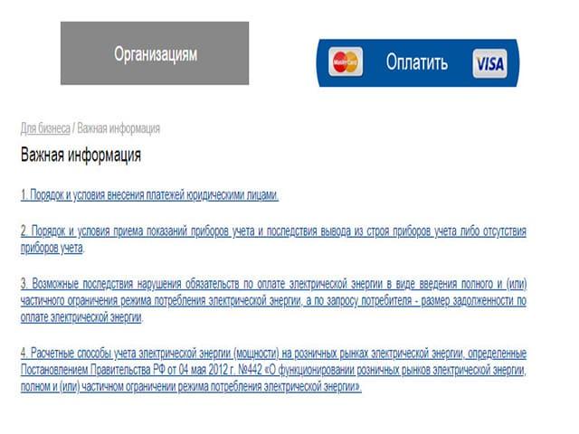 permenergosbyt_lichnyj_kabinet2.jpg