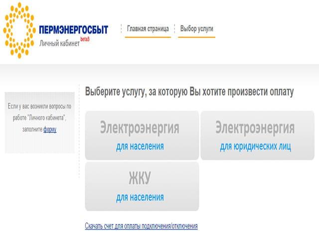 permenergosbyt_lichnyj_kabinet3.jpg