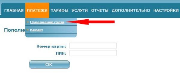 orion-telekom-platezhi.jpg