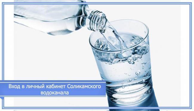 vodokanal-solikamsk-ofitsialnyiy-sayt-peredat-pokazaniya.jpg