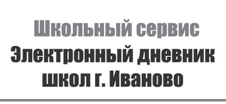 elektronnyj-dnevnik-ivanovo.png