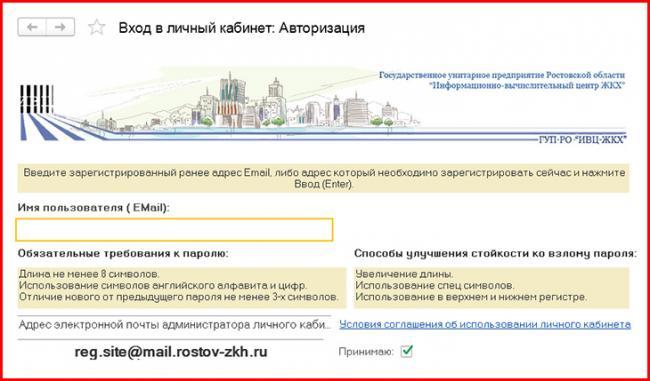 rostov-zkh_3.jpg