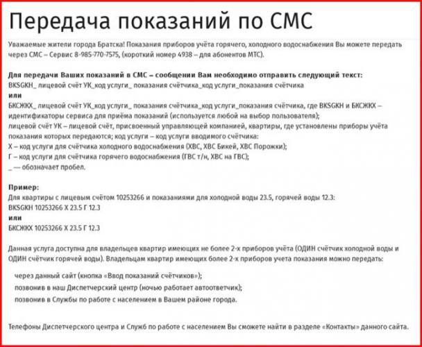 bks-bratsk_3.jpg