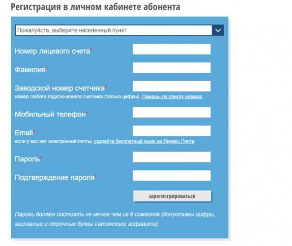 lichnyiy-kabinet-vodokanal-staryiy-oskol.png