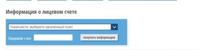 vodokanal-lichnyiy-kabinet-staryiy-oskol-ofitsialnyiy-sayt.png
