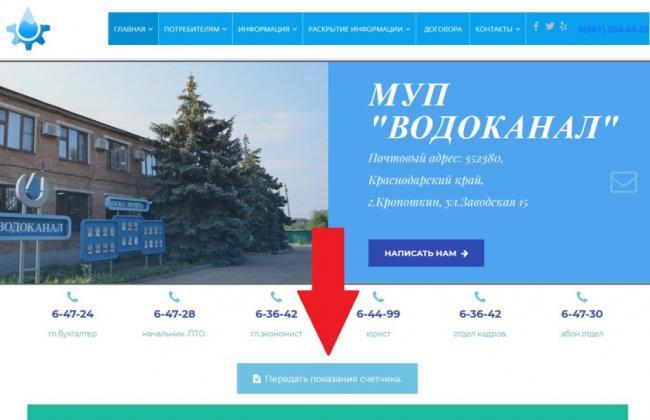 MP-«Vodokanal»-Kropotkina-1024x662.jpg