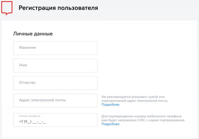 register-user-pgu-mosru.png