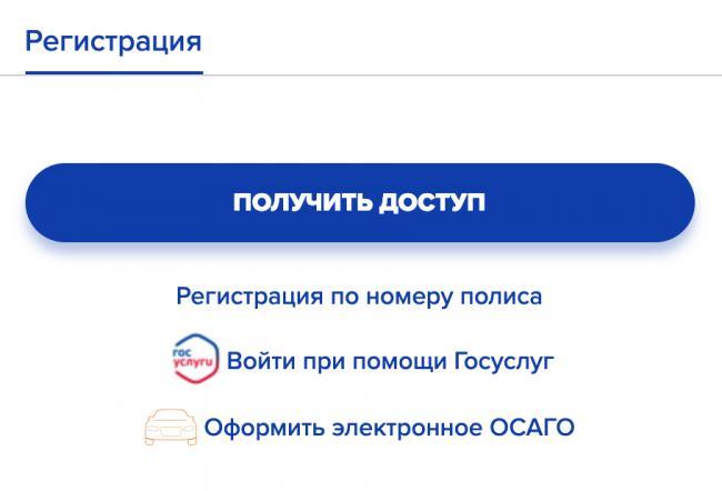 register-ingos.png