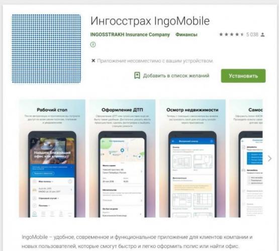 ingos-app-1-1024x922.jpg