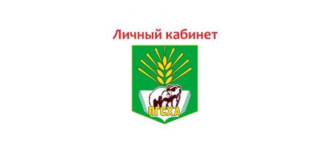 Lichnyj-kabinet-PGSHA.jpg