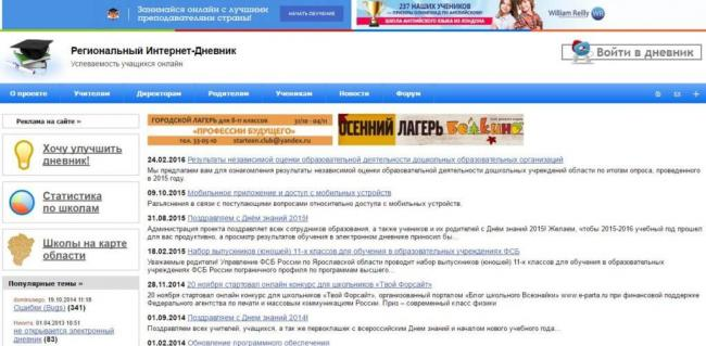 elektronnyiy-dnevnik-76-yaroslavl-polnaya-versiya.jpg