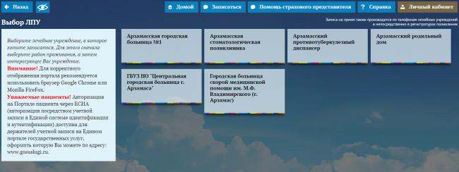 портал-пациента-Нижегородская-область.jpg