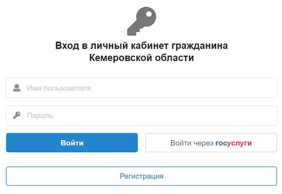 pravila-sozdaniya-lichnyh-kabinetov-dlya-grazhdan-kemerovskoj-oblasti-poshagovyj-algoritm-osnovnye-razdely-sajta-1.jpg
