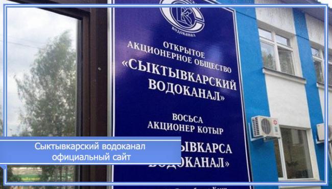 syiktyivkarskiy-vodokana.jpg