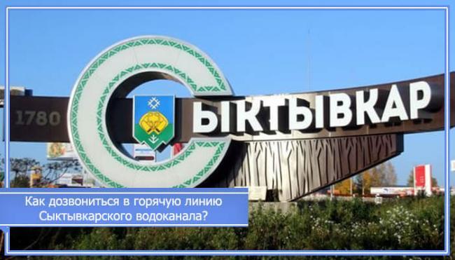 syiktyivkarskiy-vodokanal-oao.jpg
