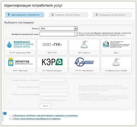 yaltavodokanal3.jpg