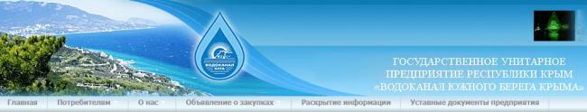 yalta-vodokanal-ofitsialnyiy-sayt.png