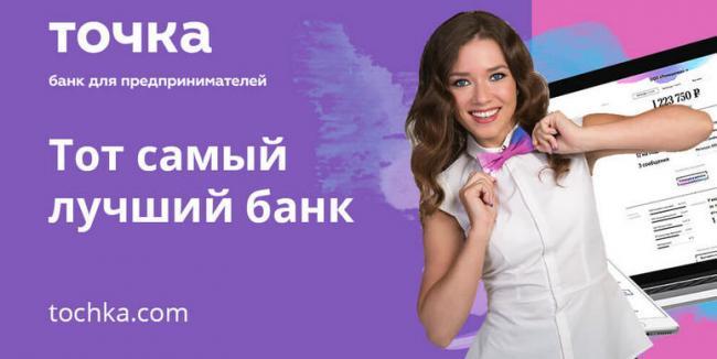 tochka-bank-dlya-predprinimateley-lichnyy-kabinet.jpg