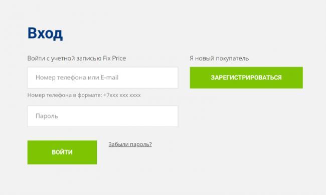 fix-price-lk.jpg