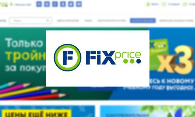 fix-price.jpg