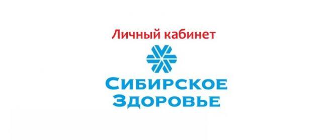 Lichnyj-kabinet-Sibirskoe-Zdorove.jpg
