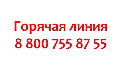Kontakty-kompanii-Sibirskoe-zdorove.jpg