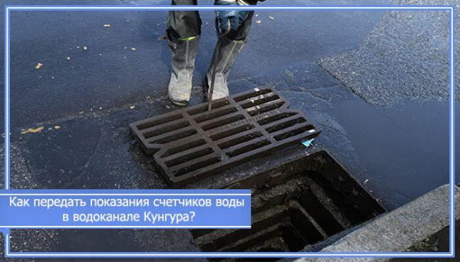 vodokanal-kungur-pokazaniya.jpg