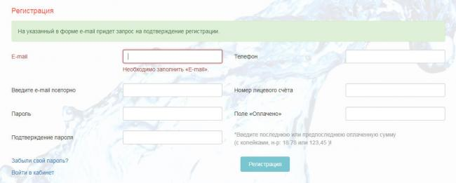 rostovvodokanal_lk_step1.jpg