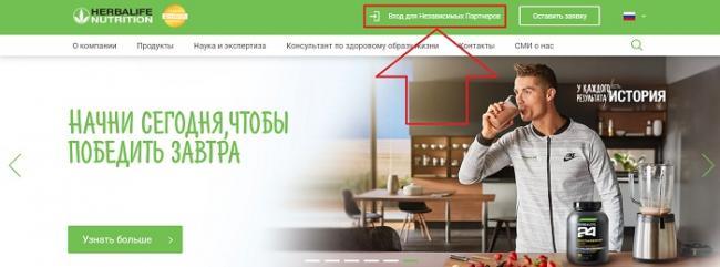 lichnyj-kabinet-herbalife%20%283%29.jpeg