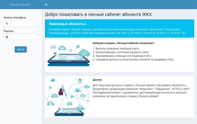 peredat-pokazaniya-vologda_5.jpg