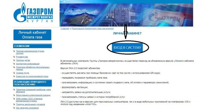 gazprom-mezhregiongaz-kurgan-3-e1543860499697.jpg
