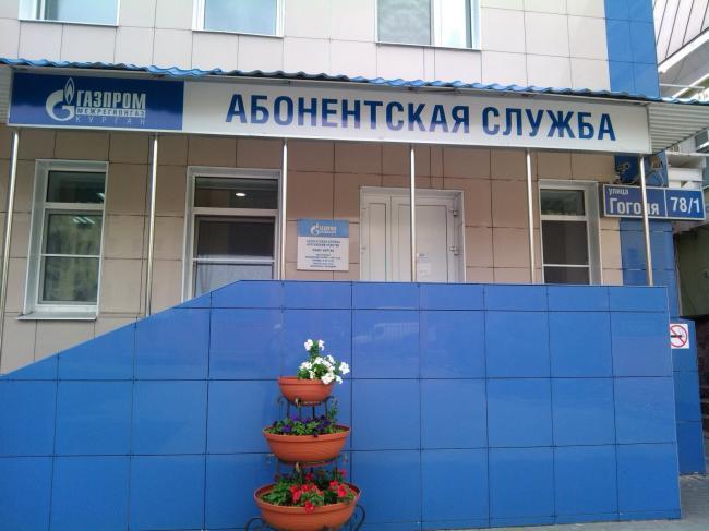 gazprom-mezhregiongaz-kurgan-11.jpg