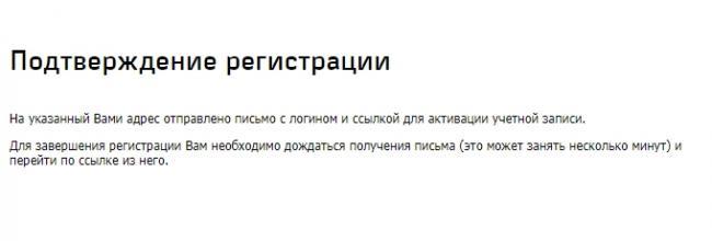 podtverzhdenie-registratsii.jpg