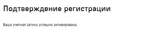 aktivatsiya.jpg