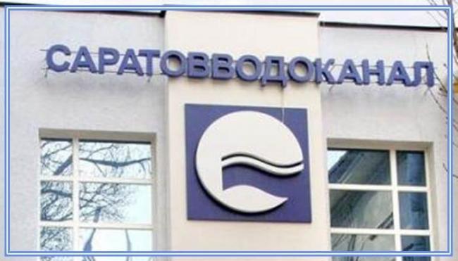 kontsessiya-vodosnabzheniya-saratov-ofitsialnyiy-sayt.jpg